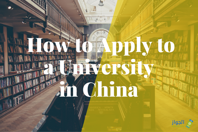 Apply To A University In China Requirements Process Aljawaz